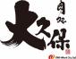 肉処 大久保(近日OPEN)